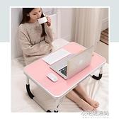 筆記本電腦桌做床上用小桌子書桌可折疊懶人桌學生宿舍上鋪學習桌【全館免運】