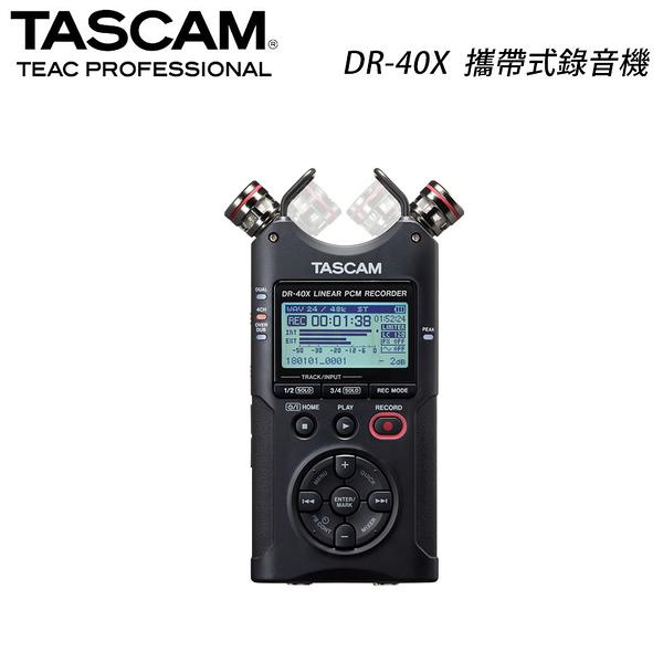 黑熊館 TASCAM 達斯冠 DR-40X 攜帶式錄音機 線性PCM錄音 錄音筆 公司貨