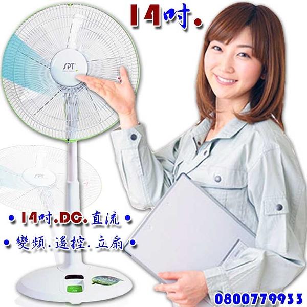 14吋尚朋堂DC直流變頻遙控立扇(1469DC)【3期0利率】【本島免運】