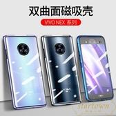vivo手機殼vivonex雙屏版保護套全包殼雙面透明玻璃【繁星小鎮】