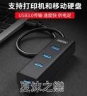 【現貨】 usb3.0高速分線器集線器一拖四筆記本Type-c分接多接口HUB多功能