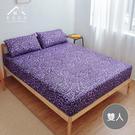 【青鳥家居】三件式床包枕套組印象豹紋-紫(雙人)