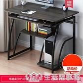 電腦桌台式家用簡約學生臥室書桌書架組合一體桌省空間簡易小桌子 NMS生活樂事館