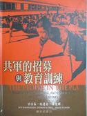 【書寶二手書T1/軍事_MJC】共軍的招募與教育訓練_楊浩森、施道安