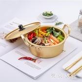 泡面鍋神器韓式泡面小食堂金色黃鋁拉面湯鍋小煮鍋家用 QQ28451『東京衣社』