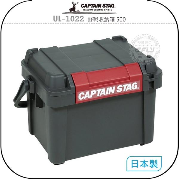《飛翔無線3C》CAPTAIN STAG 鹿牌 UL-1022 野戰收納箱 500│公司貨│日本精品 戶外露營 郊外野餐
