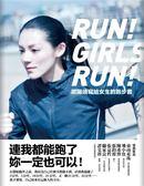 (二手書)歐陽靖寫給女生的跑步書:連我都能跑了,妳一定也可以!