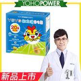 【新品上市】好菌銀行 YOYO敏立清益生菌-黃金奇異果多多X1盒(30條/盒)