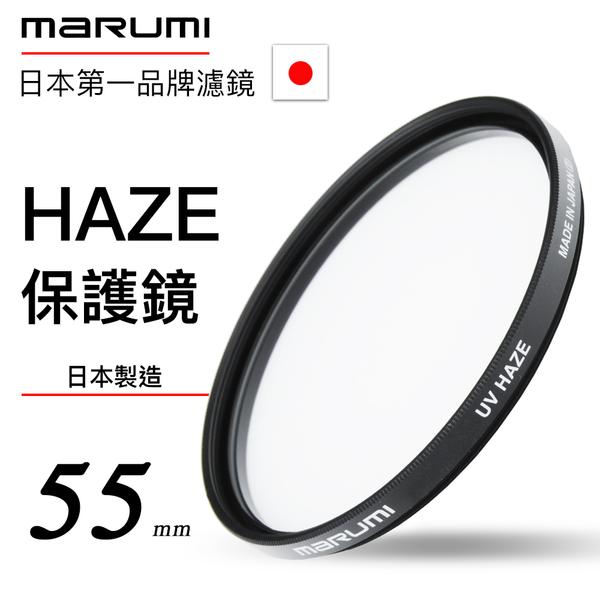 Marumi HAZE 55mm 抗UV保護鏡 德寶光學
