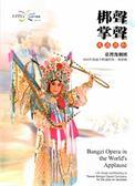 (二手書)梆聲掌聲天涯共和-臺灣豫劇團向60年旅途中相遇的你、我致敬[軟精裝]