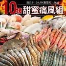 海鮮老饕甜蜜痛風豪華10樣組(共14件食材/重1.8kg)適合8-10人份