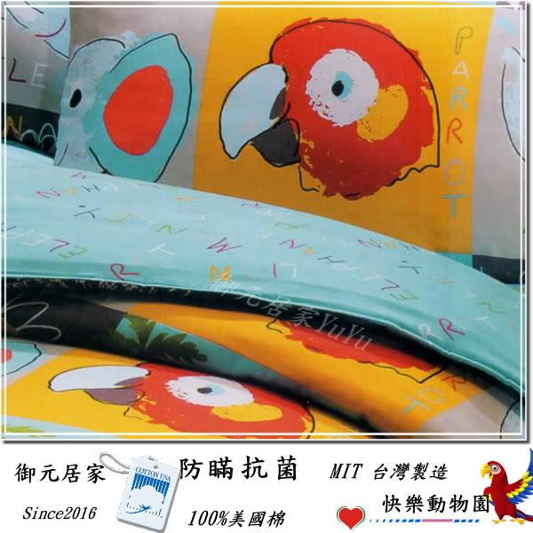 防瞞抗菌【鋪棉兩用被+薄床包】御元居家 /6*6.2尺/ 加大『快樂動物園』專櫃精梳棉/四件套