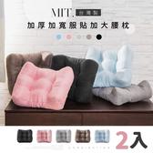 【STYLE 格調】2入-MIT單入時尚激厚舒壓加寬加大靠腰枕/大腰枕質感黑+天空藍