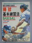 【書寶二手書T1/體育_IEI】棒球基本練習法_Ei Hirohiro