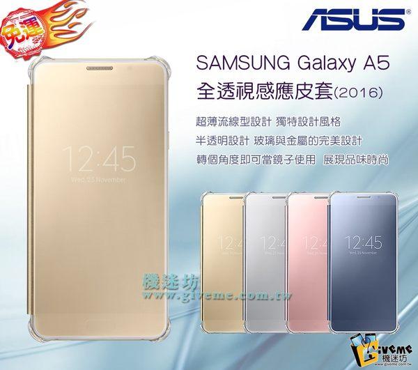 分期 三星 SAMSUNG Galaxy A5 2016新版 Clear View 原廠全透視感應皮套 黑色公司貨☆☆☆