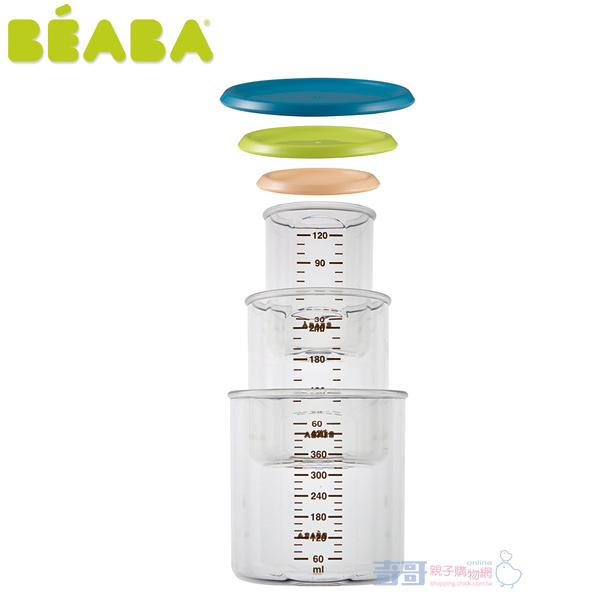 BEABA Food Jar Baby Portion 副食品儲存罐/儲存盒 3入組~總代理公司貨