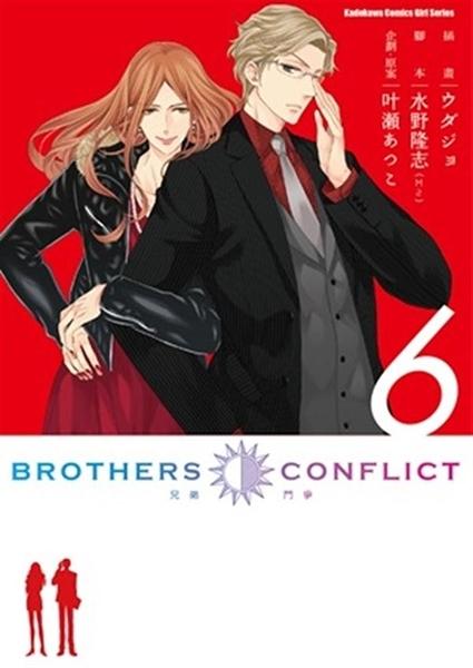 (二手書)BROTHERS CONFLICT(6)