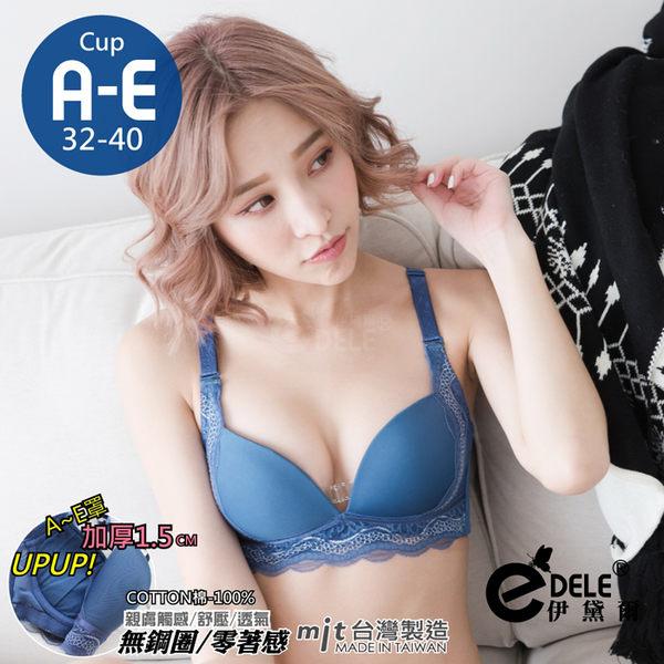 A-E罩-挺托無鋼圈-雅典娜女神內衣
