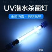 魚缸殺菌燈魚池潛水滅菌燈UV紫外線殺菌燈除臭除藻燈水族箱消毒燈  享購