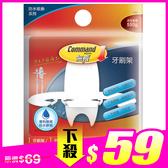 3M簡易型牙刷架收納 ◆86小舖 ◆