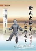 楊式太極拳大架與養生(附DVD)