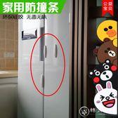 軟膠硅膠加厚防撞條兒童防護條寶寶桌角防碰桌邊冰箱房門保護條