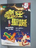 【書寶二手書T1/翻譯小說_ODX】瘋狂聖誕_王怡人, 大衛.塞德