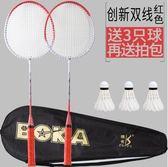 羽毛球拍 雙拍正品球拍2支裝單拍初學成人健身訓練業余初級