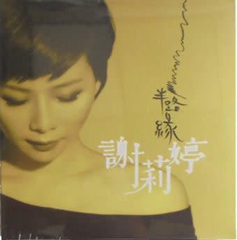 謝莉婷 半路緣 CD(購潮8)