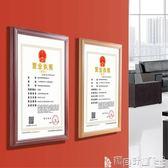 大相框 木質證書框a3三證合一營業執照框掛墻A4相框授權書框餐飲服務證框JD 寶貝計畫