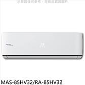 《全省含標準安裝》萬士益【MAS-85HV32/RA-85HV32】變頻冷暖分離式冷氣14坪