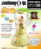 日象大容量1.5L活力果汁機ZOB-8310台灣製