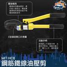 《儀特汽修》鋼筋鐵線油壓剪  機車鎖 鋼筋 鐵線 油壓 剪鐵窗 工程 手工具 油壓剪 HC8