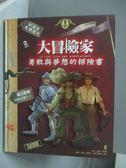 【書寶二手書T8/兒童文學_ZDU】大冒險家-勇敢與夢想的探險書_保羅.博拜爾