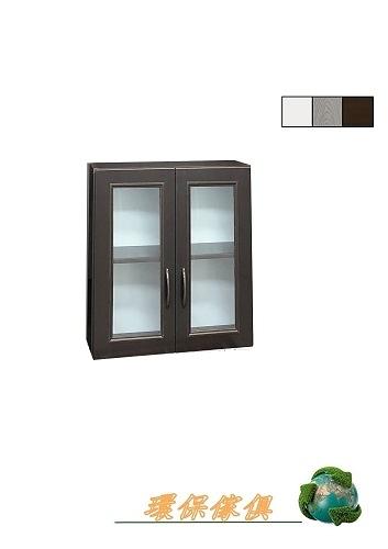 【環保傢俱】塑鋼浴室吊櫃.塑鋼置物櫃,塑鋼收納櫃(壓克力門片)287-09