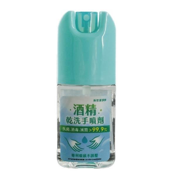 恒安潔淨寧乾洗手噴劑 【康是美】