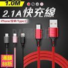 2.1A 充電線 快充線 iphone Type-c Micro usb 安卓 手機 鋁合金 傳輸線 編織防斷 4色可選