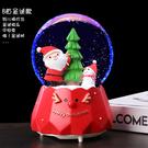 水晶球 聖誕節水晶球八音盒禮品擺件兒童禮物女透明圓球夢幻獨角獸音樂盒【全館免運】
