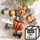 (箱購)好食光單顆真空包綜合堅果椰棗(130gX12包)