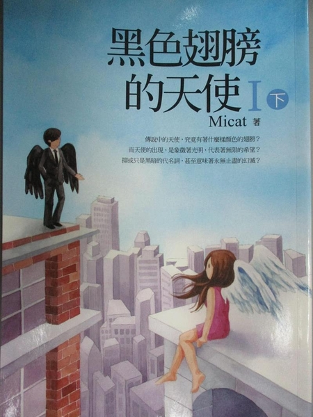 【書寶二手書T2/一般小說_FTX】黑色翅膀的天使I(下)_火花