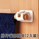 【KM808】掛杆端部掛夾 門簾浴簾窗簾桿子固定夾 掛勾(2入裝)