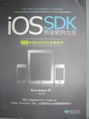 【書寶二手書T3/電腦_ZGW】iOS SDK 開發範例大全_Erica Sadun