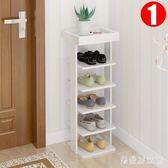 簡易家用 鞋架小型迷你經濟型多層收納架門口鞋柜簡約現代置物架 QG4810『樂愛居家館』