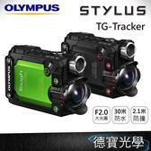 OLYMPUS TG Tracker 送32G記憶卡 公司貨 送原廠電池+ 漂浮手腕帶