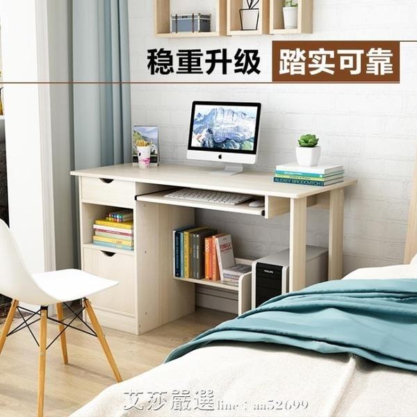 電腦桌 台式家用省空間臥室桌子簡約現代學生書桌簡易寫字台經濟型  艾莎YYJ