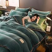 四件套珊瑚絨法蘭絨加厚保暖冬床單被套床上用品【聚可愛】