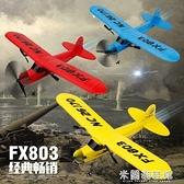 遙控飛機 遙控飛機大型固定翼戰斗機滑翔機航模型搖控飛機入門無人機耐摔 618大促銷