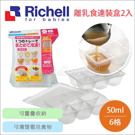 ✿蟲寶寶✿【日本Richell】寶寶副食品 離乳食冷凍分裝盒 50ml*6格/2入