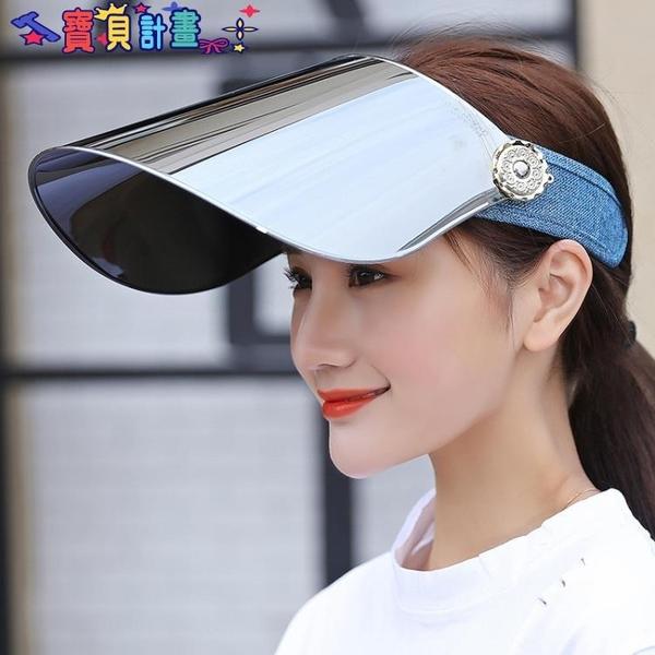 防飛沫帽 太陽帽女夏天出游騎車防曬防紫外線遮臉遮陽帽電動【防疫用品】寶貝計畫 上新