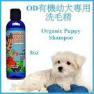*WANG*美國 OD阿比與黛西《有機幼犬專用洗毛精》-8oz 有機認證